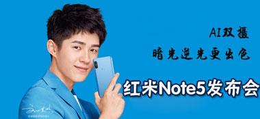 红米note5多少钱?红米note5发布会大全