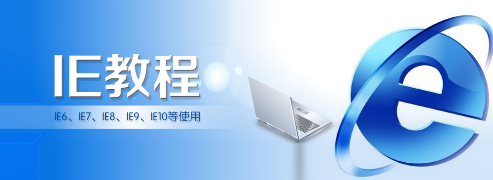 IE6、IE7、IE8、IE9、IE10等ie浏览器使用教程