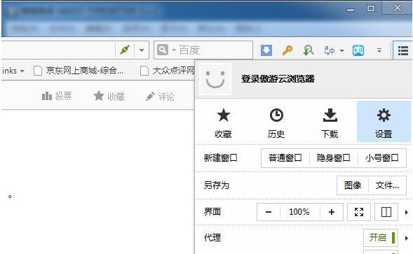 傲游浏览器下载