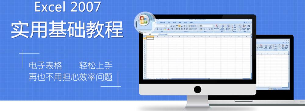 Excel 2007实用基础教程
