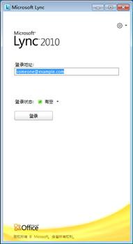 Microsoft Lync 2010