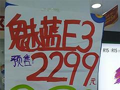 魅蓝E3最新消息:魅蓝E3售价提前曝光