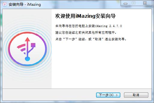 iMazing破解版