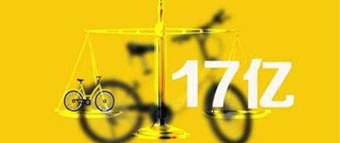 哈罗单车怎么用?哈罗单车怎么收费?