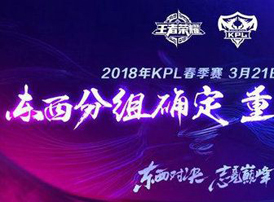 王者荣耀KPL春季赛开赛号角怎么获取?