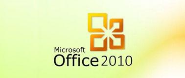 用密钥安装office2010
