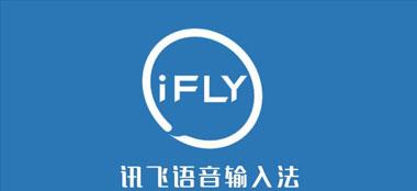讯飞输入法推4.1.1558版 支持天津方言语音输入