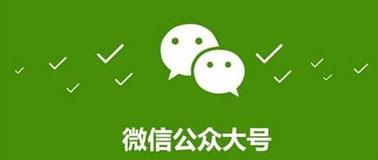 微信公众号怎么申请?微信公众号申请图文步骤