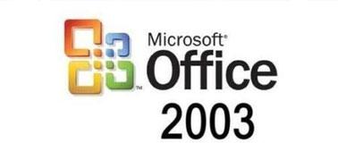 office2003升级到2010的方法