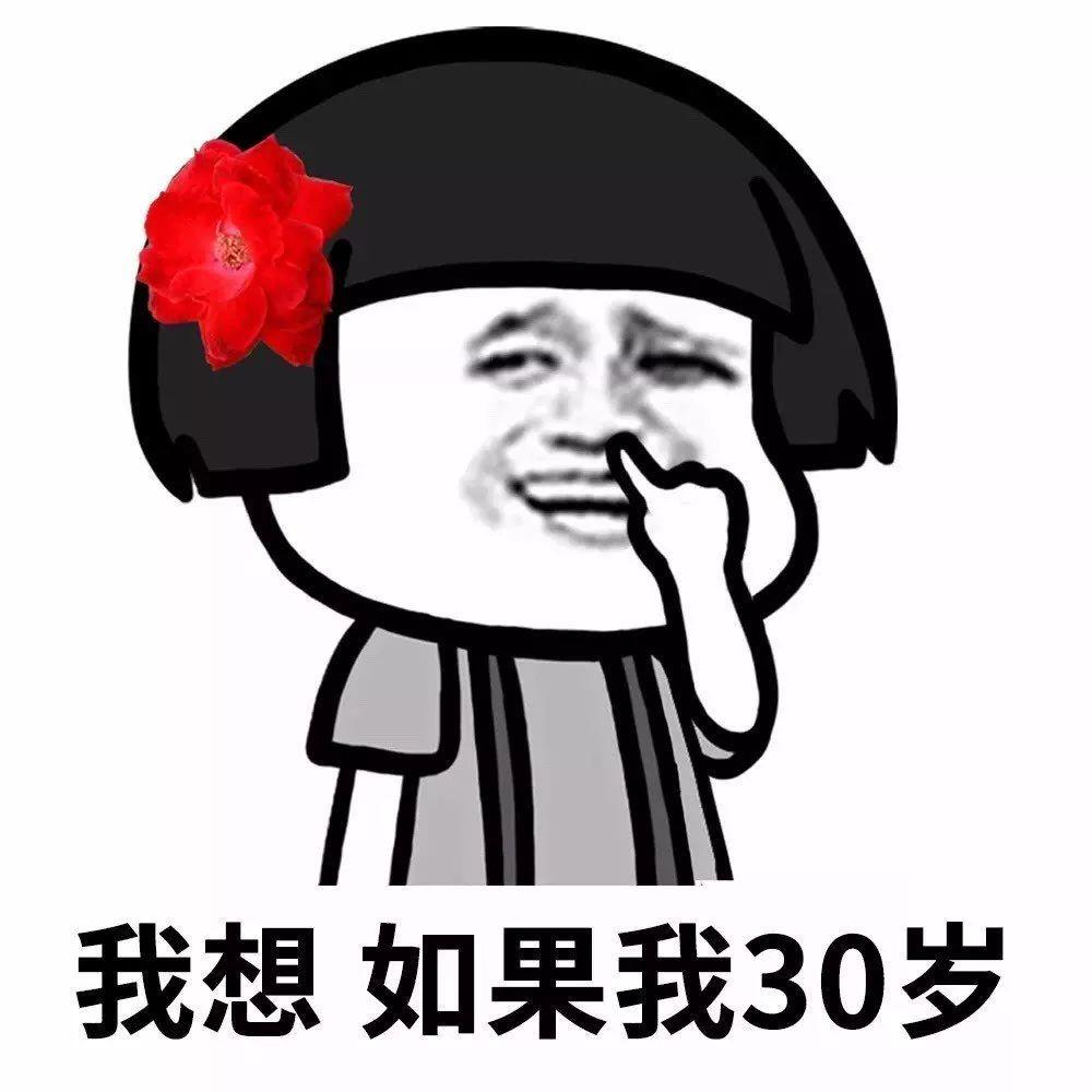 蘑菇头表情包:我想如果我30岁还没结婚
