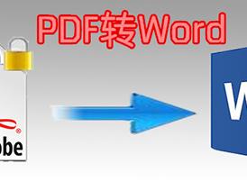 电脑pdf怎么转换成word?6款好用的pdf转word软件推荐