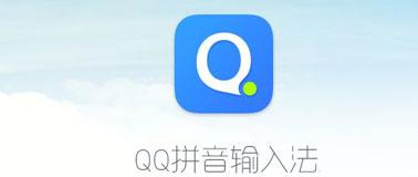 QQ输入法怎么安装?QQ输入法下载和安装步骤