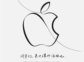 苹果2018春季新机发布会什么时候开始?苹果春季发布时间