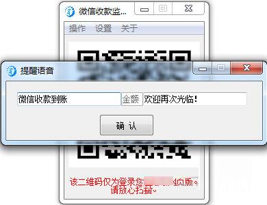 霍鑫微信收款語音提醒