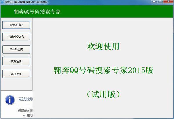 翱奔QQ号码搜索专家