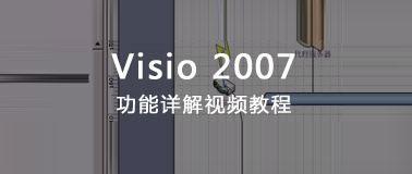 Visio2007阴影怎么用于闭合或开放形状?