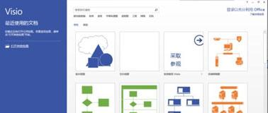 Visio2007教程:新功能介绍