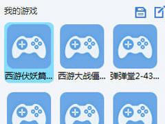 360游戏大厅怎么添加游戏?360游戏大厅添加游戏教程
