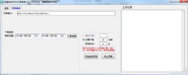 阿里订单绿色视频后台V1.0妈妈免费版兰博教学系统图片