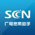 广电宽带助手 V1.2.5 for Android安卓版