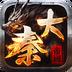 大秦帝国风云录 V1.1.0 for Android安卓版
