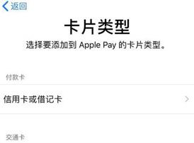 iPhone公交卡怎么设置?Apple Pay公交卡常见问题介绍