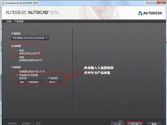 cad2014怎么激活?AutoCAD2014注册机使用步骤方法