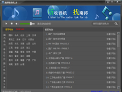网络收音机软件哪个好?8款网络收音机软件下载推荐