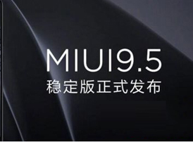 小米MIUI9.5稳定版怎么升级?MIUI9.5升级教程