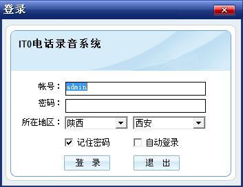 IT0电话录音管理系统