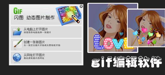 GIF编辑软件哪个好?GIF编辑软件大全