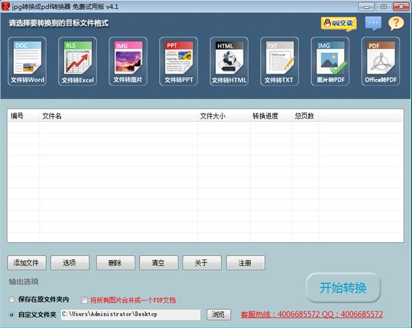 jpg to pdf转换器_电脑jpg怎么转换成pdf?5款jpg转pdf软件推荐_软件评测_下载之家