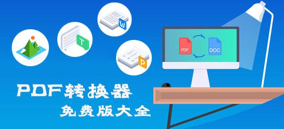 免费pdf转换器有哪些?pdf转换器免费版下载大全