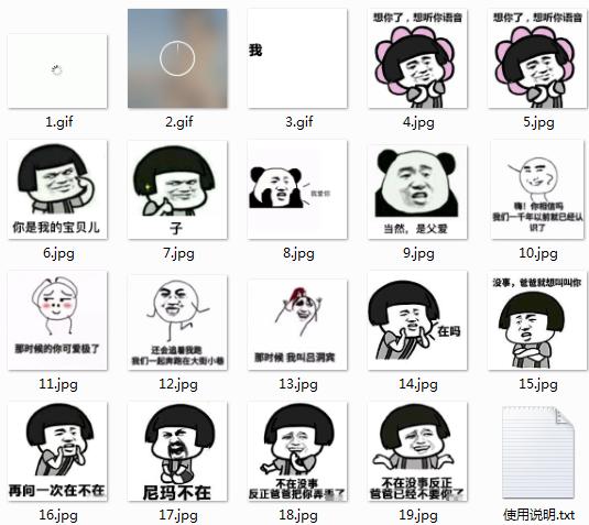 微信聊天套路表情包下载_qq表情_下载之家图片