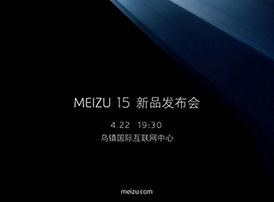 魅族15最新消息:魅族15发布会时间与地点公布