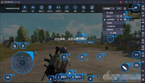 刺激战场模拟器