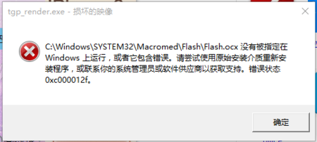 flash.ocx