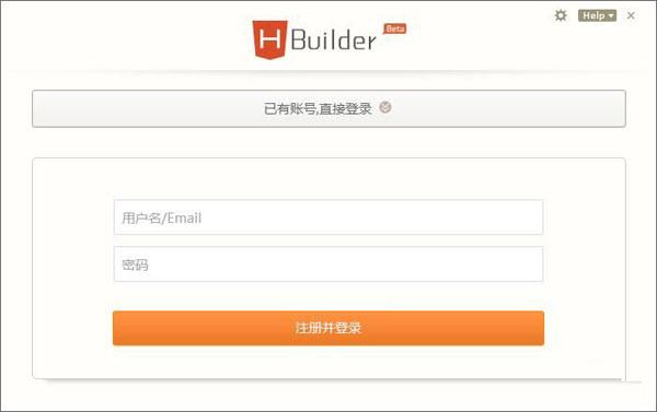 HBuilder下载