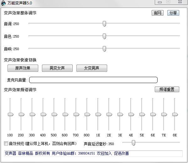 其他的变声软件都需要安装虚拟声卡,比如变声宝宝就要安装