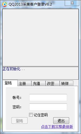 神马QQ采集器