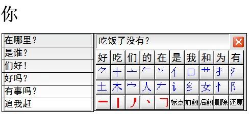 智能h3输入法
