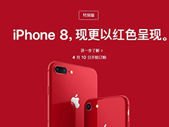 iphone8红色特别版和普通版有什么区别?