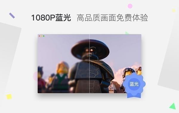 騰訊視頻 for mac
