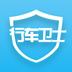 行车卫士 V3.8.0 for Android安卓版