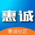惠诚社区 V1.0 for Android安卓版