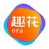 趣花生活 V1.2.4 for Android安卓版