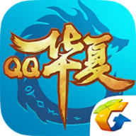 QQ华夏 V1.1.1 for Android安卓版