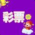 重庆彩时时开奖 V5.1.3 for Android安卓版