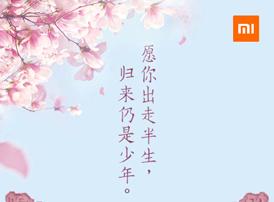 最新消息!小米宣布4月25日召开新品发布会:主角或是小米6X