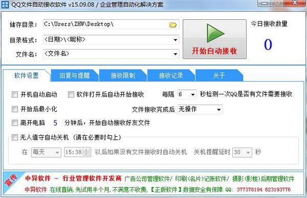 中异QQ文件自动接收软件